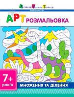 Посібник для навчання «Розмальовка АРТ розмальовка: Множення та ділення (у)» 978-617-7459-69-8