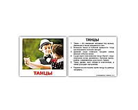 """Карточки мини русские с фактами """"Хобби"""" 40 карт  096440"""
