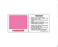 """Карточки мини украинские с фактами """"Цвета"""" 40 карточек 095856"""