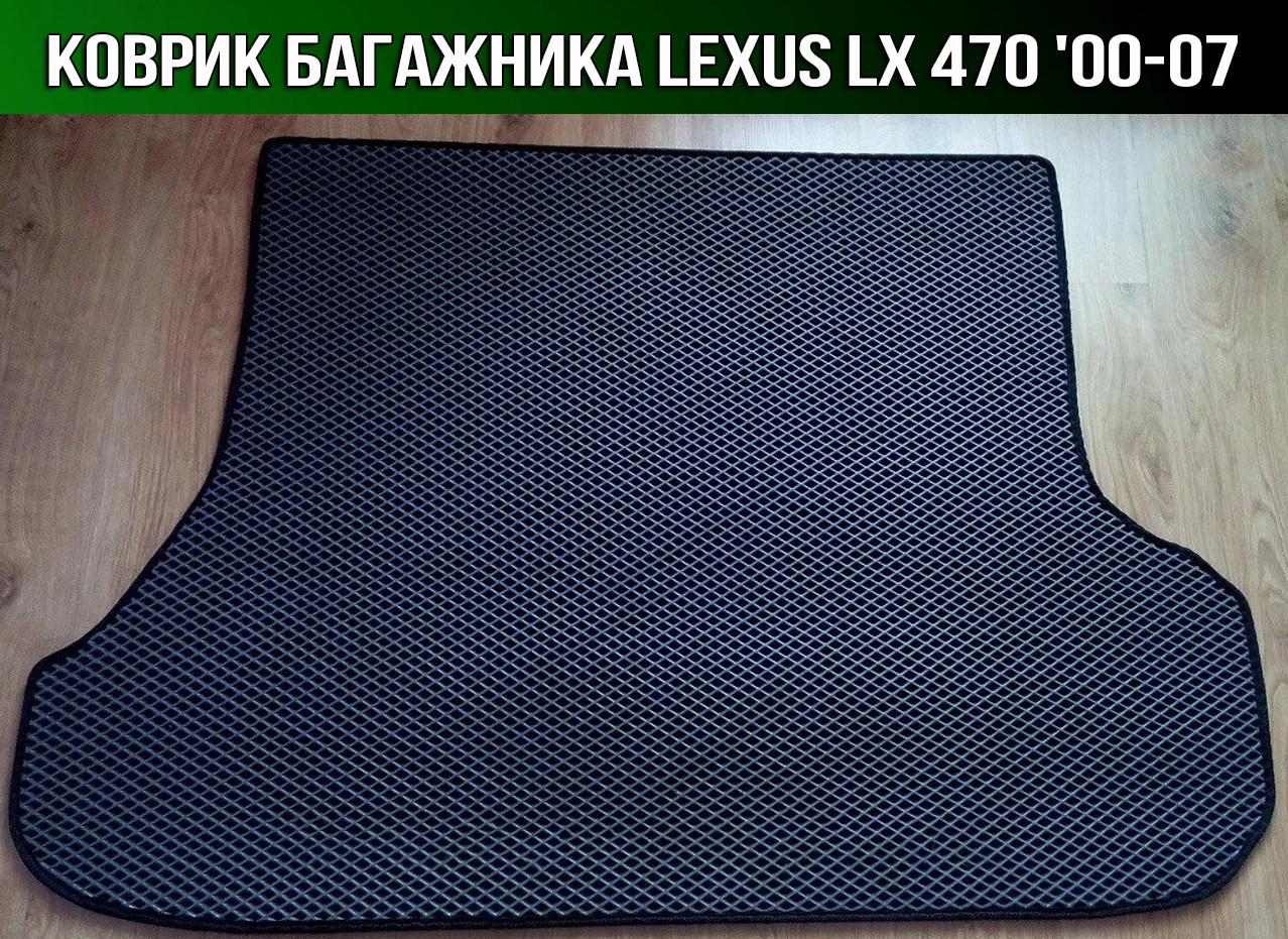 ЕВА коврик в багажник на Lexus LX 470 '00-07. Ковер багажника EVA Лексус ЛХ 470