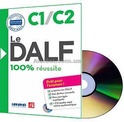 Французский язык / Подготовка к экзамену: Le DALF 100% réussite C1-C2 Livre+CD / Didier
