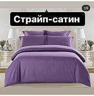 Комплект однотонного постельного белья .Полуторка.Двушка.Евро.