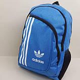 Городской спортивный рюкзак Adidas, Адидас голубой, фото 2