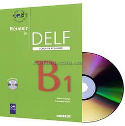 Французский язык / Подготовка к экзамену: Réussir le DELF Scolaire et Junior B1 Livre+CD / Didier