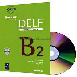Французский язык / Подготовка к экзамену: Réussir le DELF Scolaire et Junior B2 Livre+CD / Didier