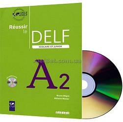 Французский язык / Подготовка к экзамену: Réussir le DELF Scolaire et Junior А2 Livre+CD / Didier
