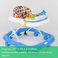 Ходунки JOY Н 28 А (голубой), музыкальная панель, песенки на русском языке