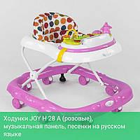 Ходунки JOY Н 28 А (розовые), музыкальная панель, песенки на русском языке