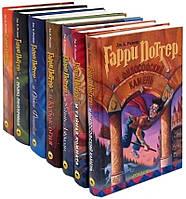 Гарри Поттер (комплект из 7 книг). Дж.Роулинг