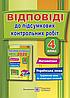 ДПА 2020 4 клас. Відповіді до підсумкових контрольних робіт з математики, укр. мови (+ читання).