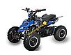 Детский бензиновый квадроцыкл ATV 50cc, фото 3