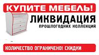 ЛИКВИДАЦИЯ МЕБЕЛИ ПРОШЛОГО СЕЗОНА.