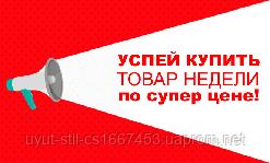 "АКЦИЯ  ГОДА - "" ТОВАР НЕДЕЛИ """