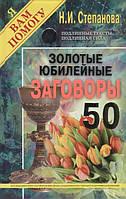 Золотые юбилейные заговоры. Выпуск 50. Наталья Степанова.