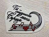 Ти музика мого серця сувенір на день закоханих, серце на день закоханих, фото 4