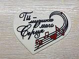 Ти музика мого серця сувенір на день закоханих, серце на день закоханих, фото 2