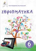 Інформатика 6 клас. Підручник (НОВА ПРОГРАМА). Коршунова. О.В., Завадський І.О.