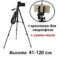 Фото штатив Tripod 41-120 см. A508 Для телефонов и фотоаппаратов