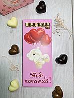 Шоколад Тебе Любимый. Шоколад Любимому. Шоколад парню. Шоколад Тобі Коханий