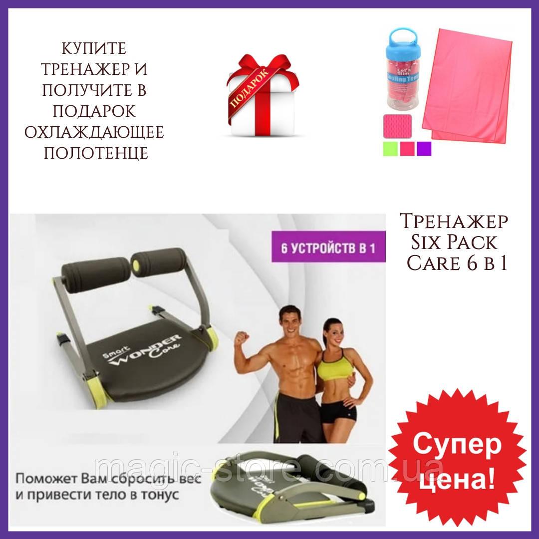 Силовой Тренажер Six Pack Care 6 в 1 для поддержки тонуса всего тела