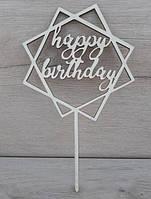 """Топпер белый/черный на цельной ножке """"Happy birthday"""", фото 1"""