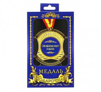 Медаль подарочная Любимому папе