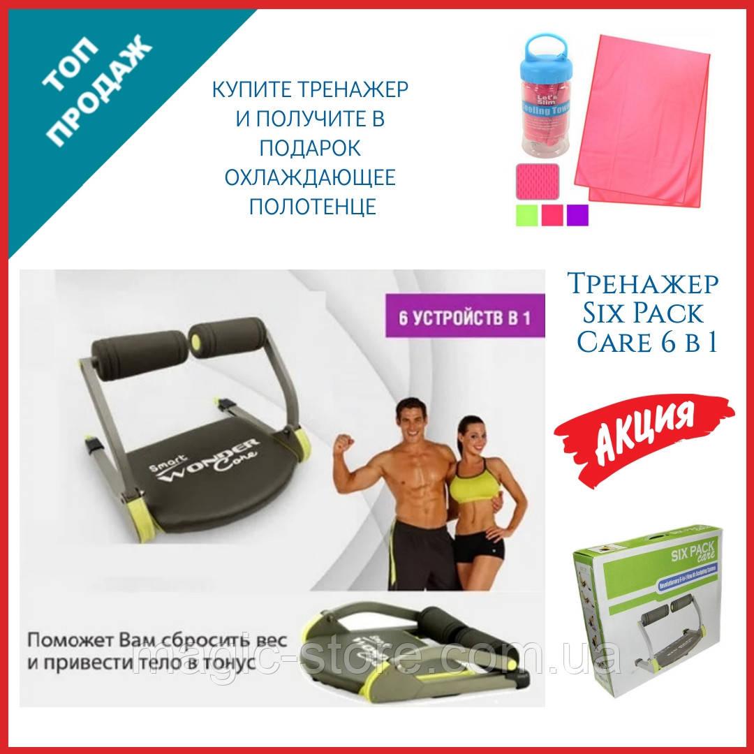 Полезный Тренажер Six Pack Care 6 в 1 для мышц спины и всего тела, тренажер для ног, голени, пресса