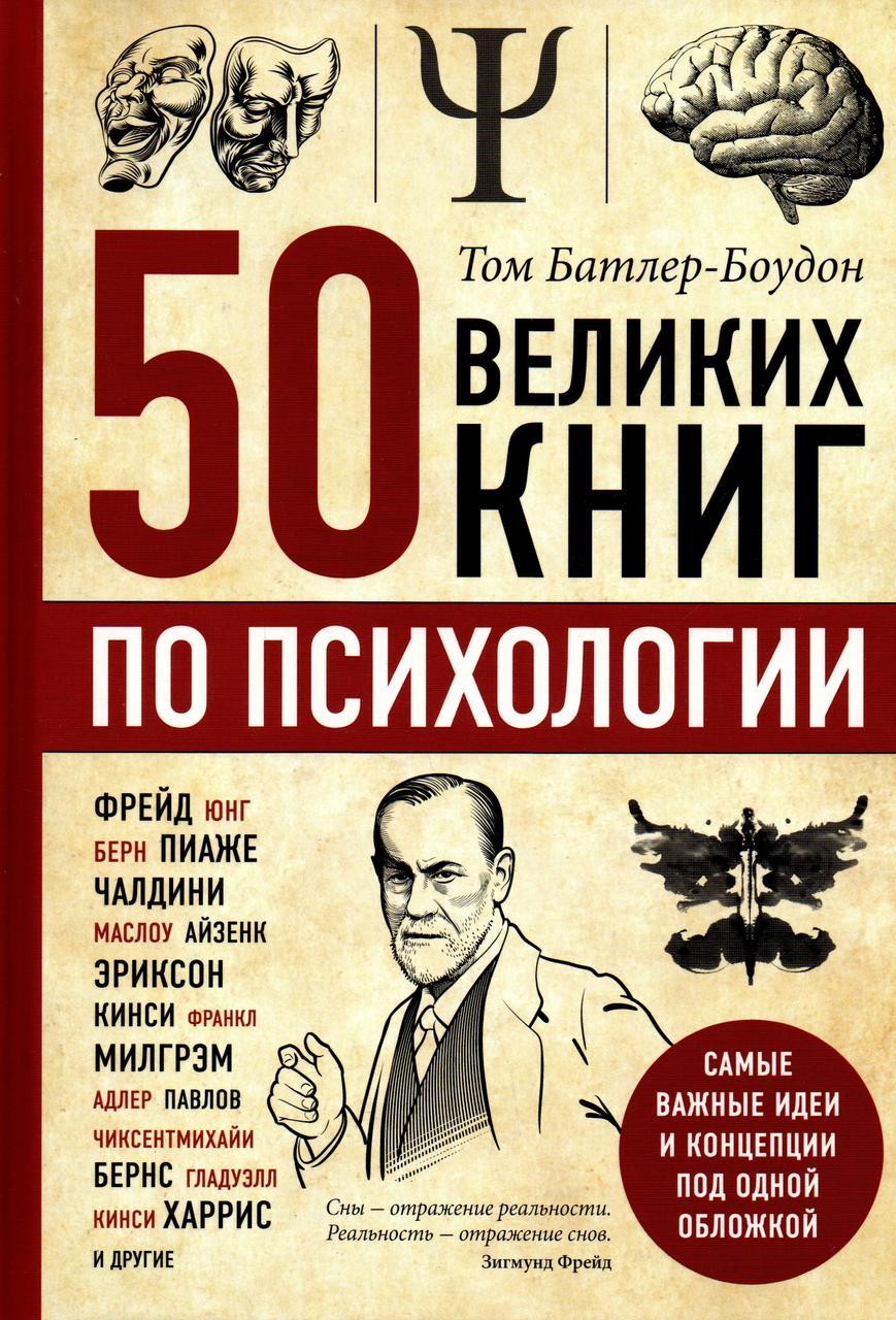 50 великих книг по психологии. Самые важные идеи и концепции под одной обложкой. Том Батлер-Боудон