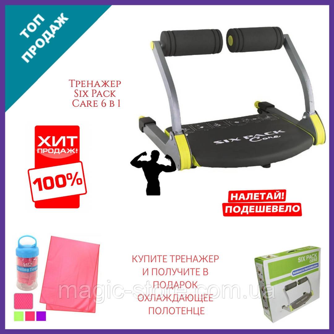 Тренажер для всього тіла Six Pack Care 6 в 1 силовий тренажер для м'язів всього тіла