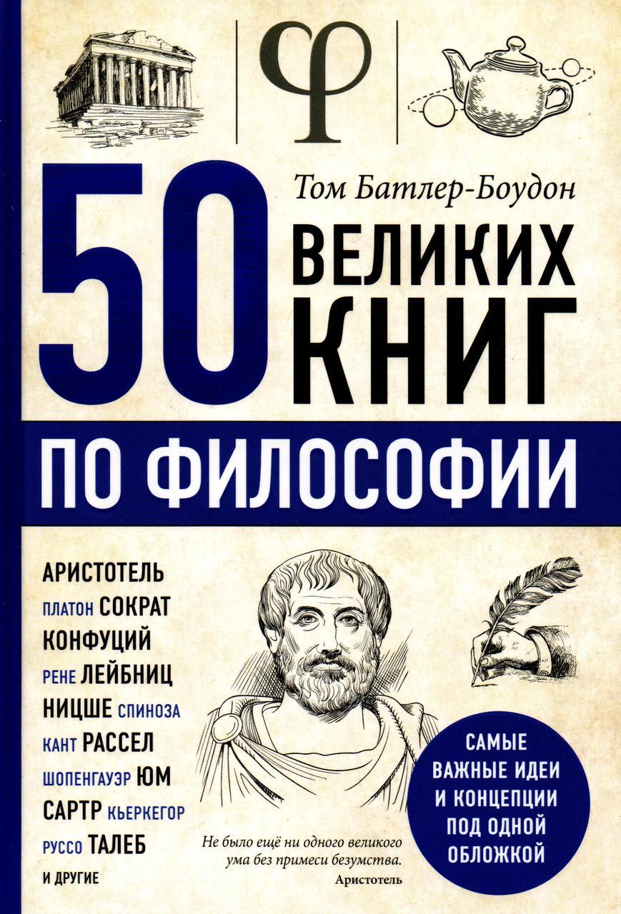 50 великих книг по философии. Самые важные идеи и концепции под одной обложкой. Том Батлер-Боудон