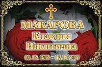 Временные памятные и мемориальные таблички Житомир