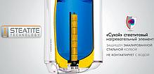Бойлер Atlantic Steatitе Slim  VM 50 D325-2 BC 841177, фото 3