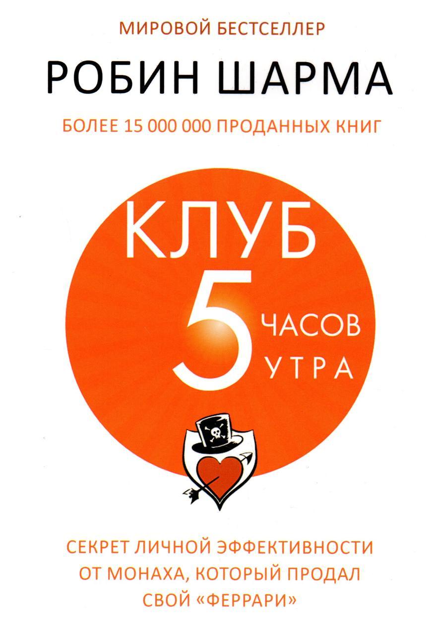 Клуб 5 часов утра (тв. пер.). Робин Шарма