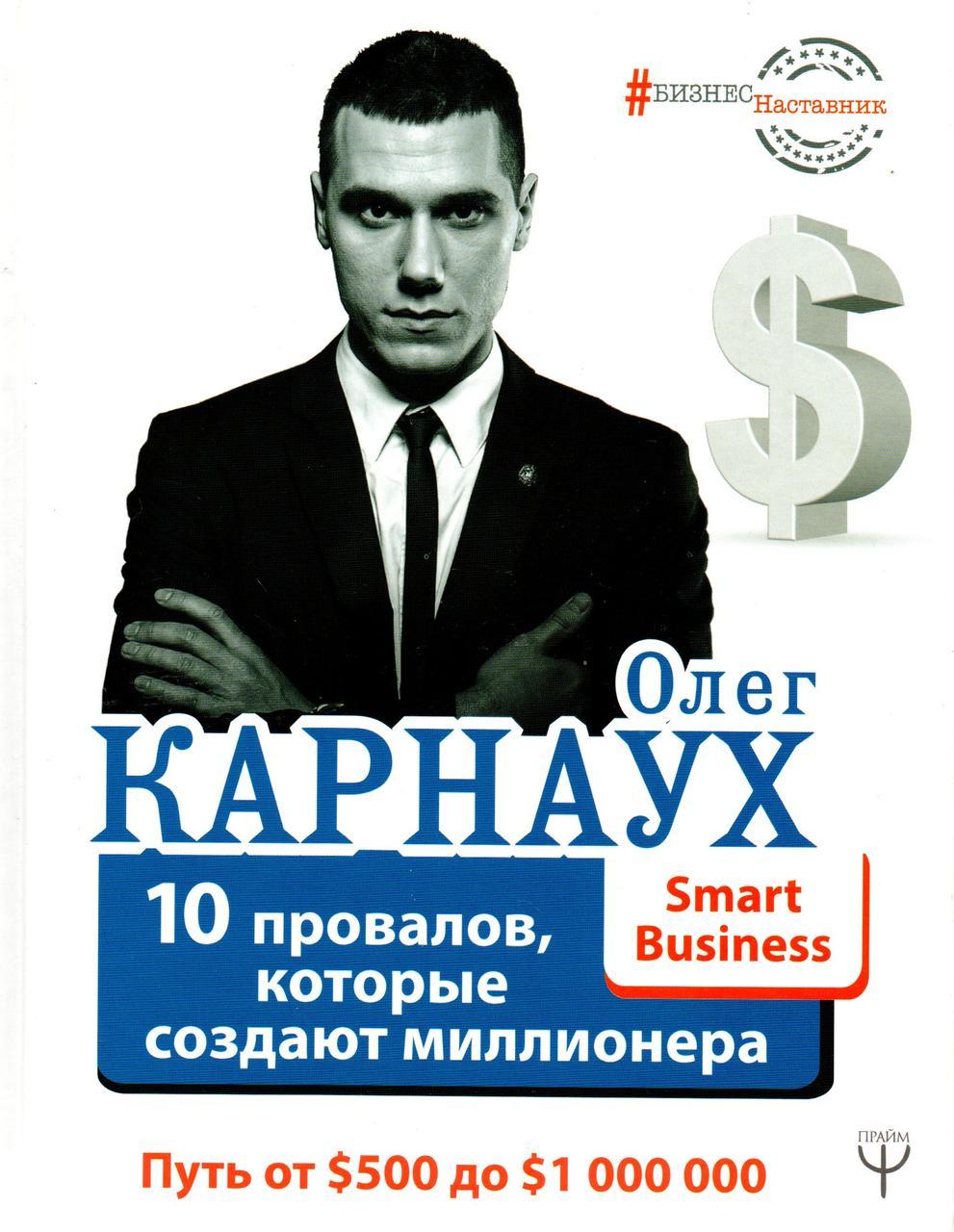 10 провалов, которые создают миллионера. Олег Карнаух