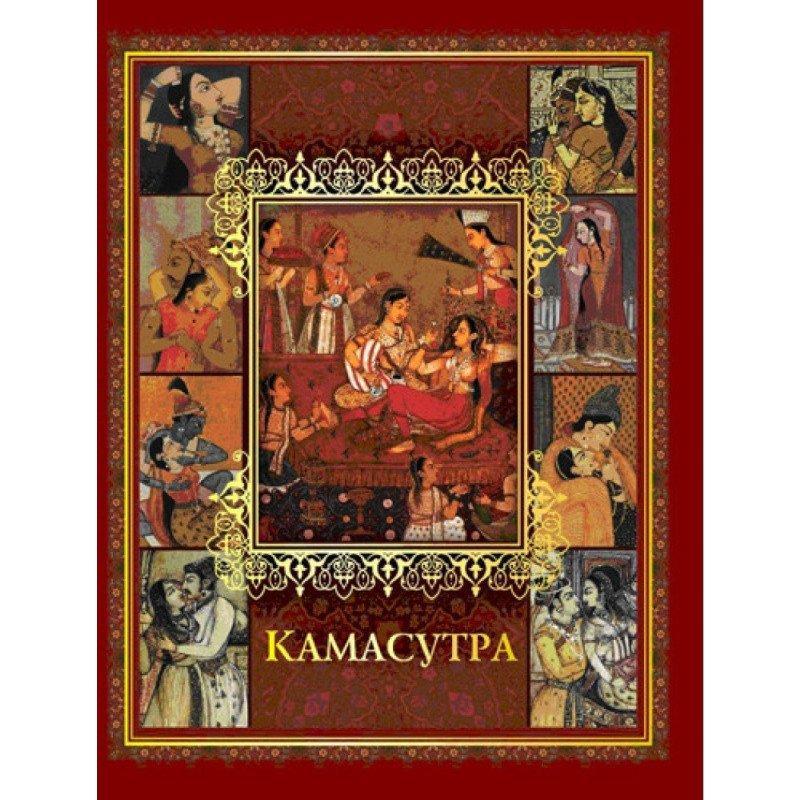 Камасутра. Большая коллекция (подарочная).