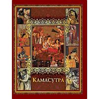 Камасутра. Большая коллекция (подарочная)., фото 1