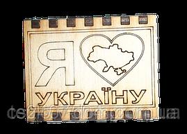 """Сірники """"Я люблю Україну"""""""