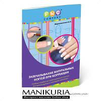 Учебное пособие  Запечатывание ногтей