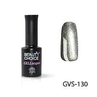 Гель-лак с мерцанием. GVS-130 (10 ml) Beauty Choice