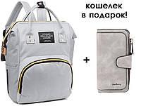 Серая Сумка-рюкзак для мам с термокарманами + в Подарок кошелек Baellerry Forever