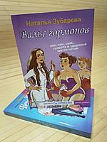 Комплект книг Натальи Зубаревой Вальс гормонов 2 книги, мягкий переплет