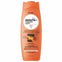 Keratin + рідкий Шовк ШАМПУНЬ для всіх типів волосся Відновлення і дзеркальний блиск