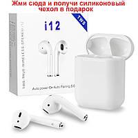 Беспроводные Bluetooth наушники i12-TWS. Блютуз наушники. Гарнитура. Оригинал