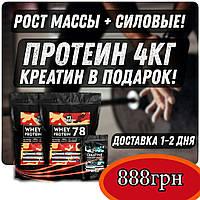 ПРОТЕИН - 4 кг + КРЕАТИН В ПОДАРОК ВСЕГО ЗА 888 грн