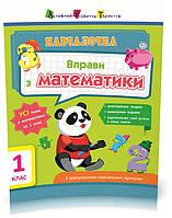 1 клас | Навчалочка. Вправи з математики, Муренець О.Г. | Ранок