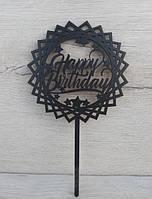 """Топпер круглый белый/черный на цельной ножке """"happy birthday"""", фото 1"""