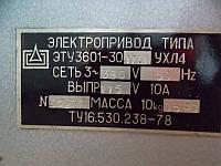Электропривод комплектный тиристорный постоянного тока типа ЭТУ 3601-3017Ш УХЛ4