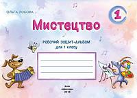 Зошит - альбом. Мистецтво. 1 клас. Лобова О. НУШ.