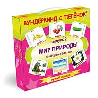 """Подарочный набор №2 """"Мир природы"""" РУС, 294518"""