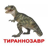 """Карточки большие русские с фактами, ламинированые """"Динозавры"""" 20шт, 165313"""